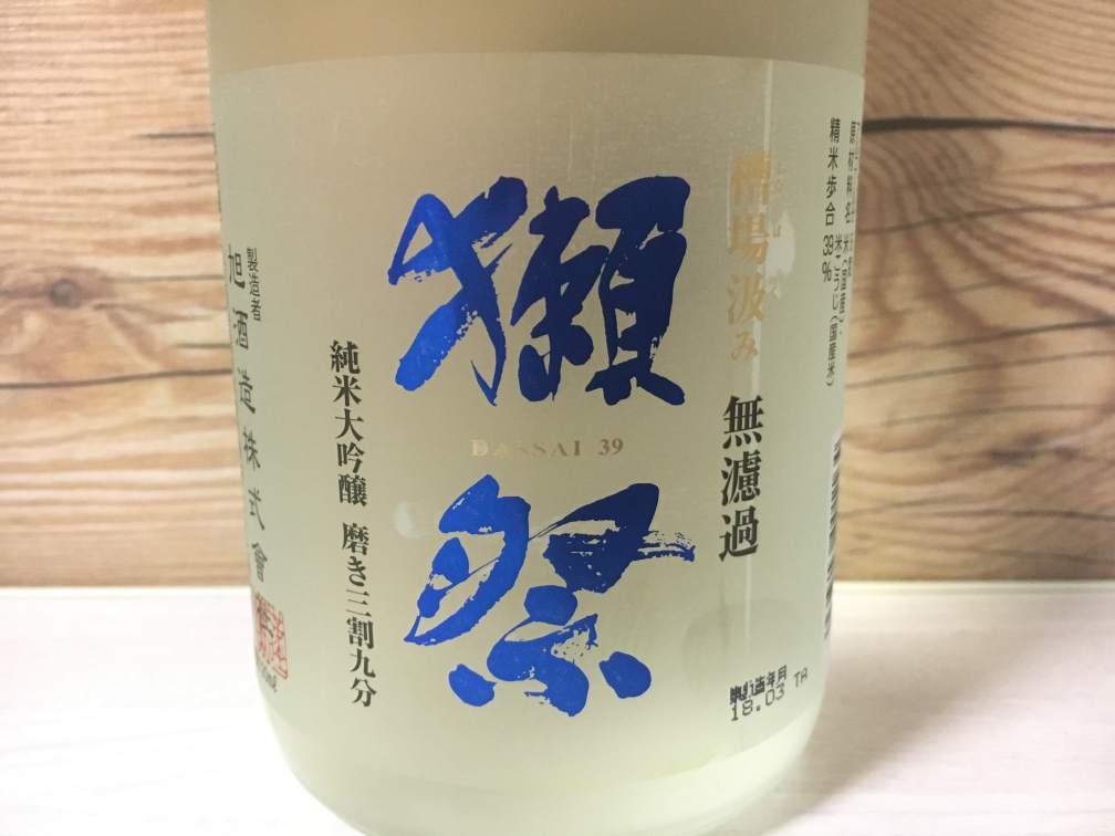 【日本酒】獺祭 純米大吟醸 磨き三割九分 槽場汲み 無濾過生原酒 2017BY|おすすめ地酒紹介・感想