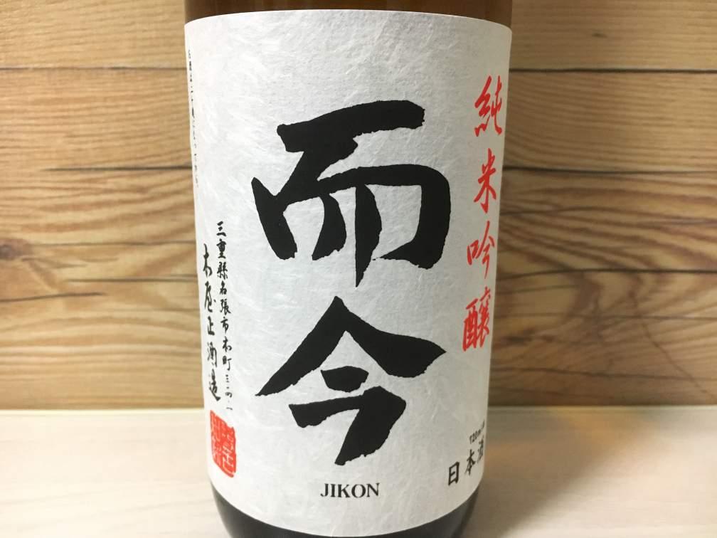 【日本酒】而今 純米吟醸 雄町無濾過生 2017BY|おすすめ地酒紹介・感想