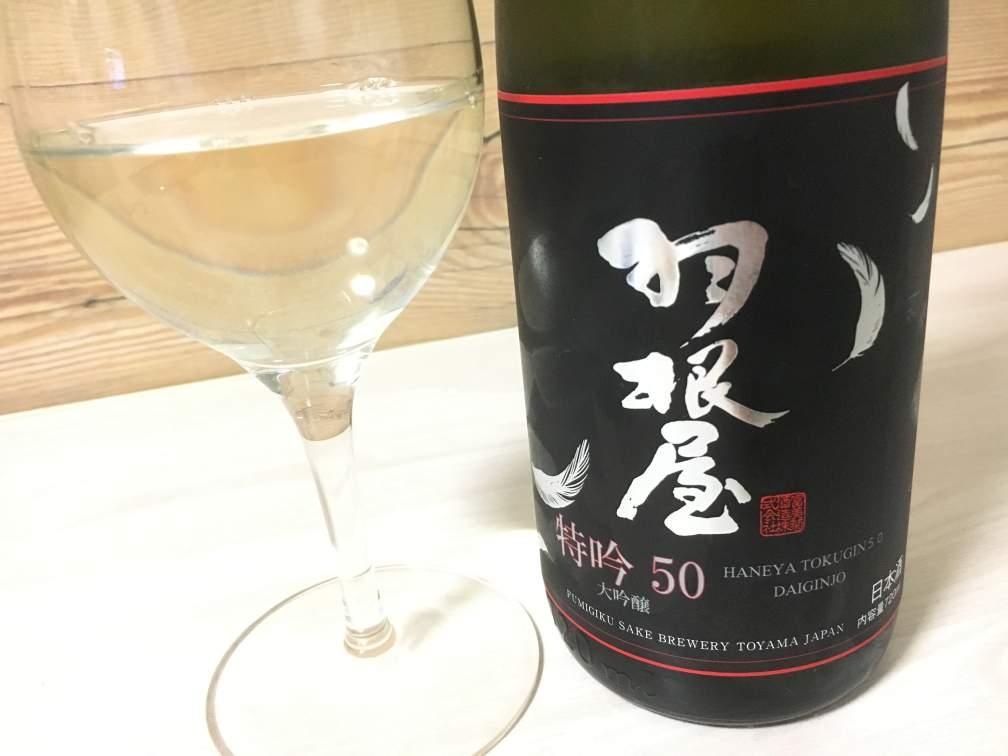 【日本酒】羽根屋 特吟50 大吟醸 限定生 2017BY|日本酒紹介・感想