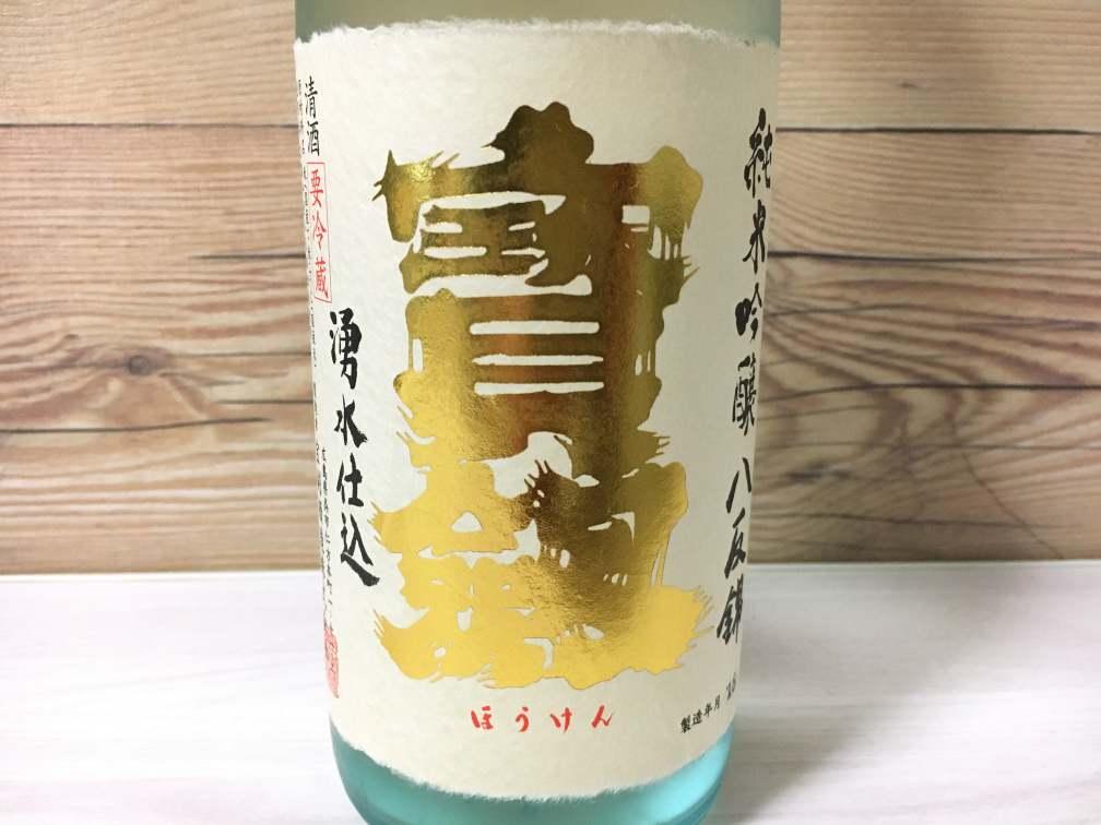 【日本酒】宝剣(寳劔)純米吟醸 八反錦 生酒 2017BY|おすすめ地酒紹介・感想