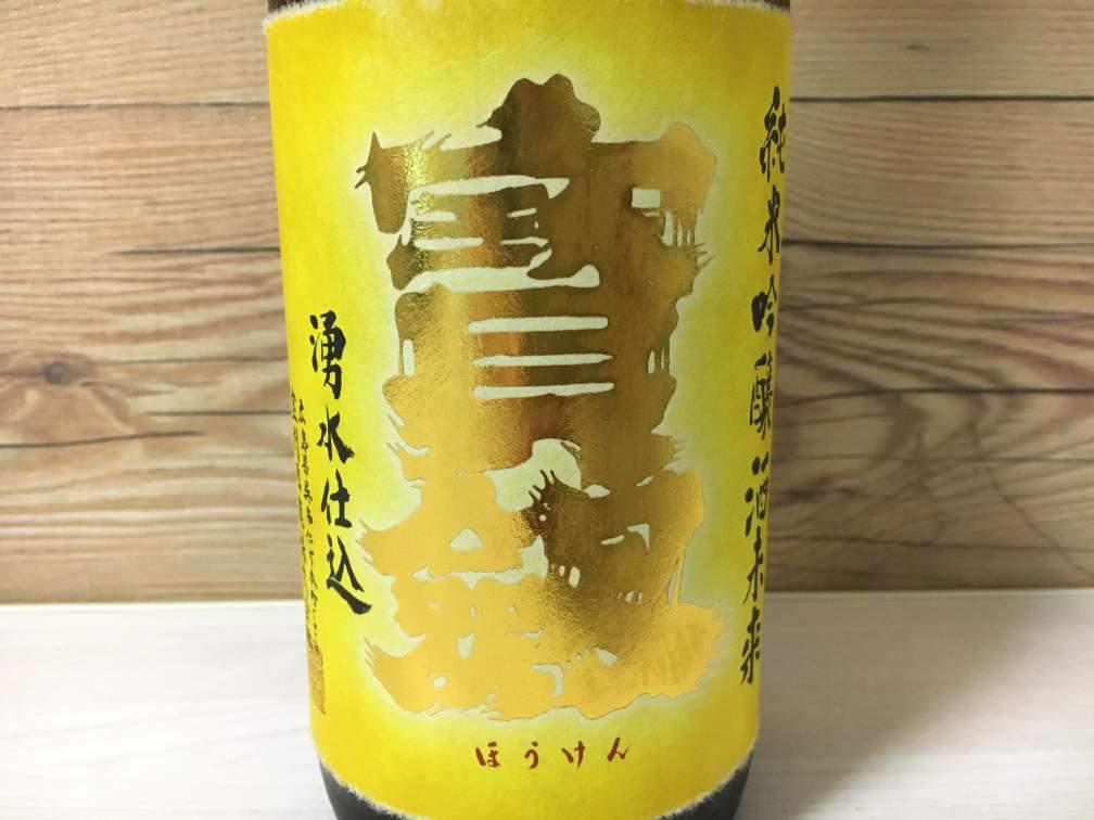 【日本酒】宝剣(寳劔)純米吟醸 酒未来 生酒 2017BY|おすすめ地酒紹介・感想