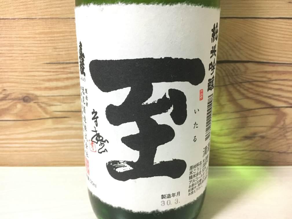 【日本酒】真稜 至 純米吟醸 生酒 2017BY|おすすめ地酒紹介・感想