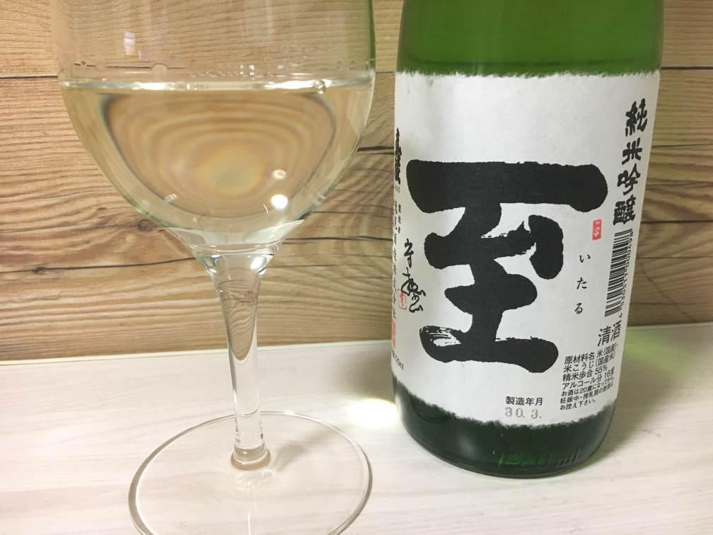 【日本酒】至 純米吟醸 2017BY|日本酒紹介・感想