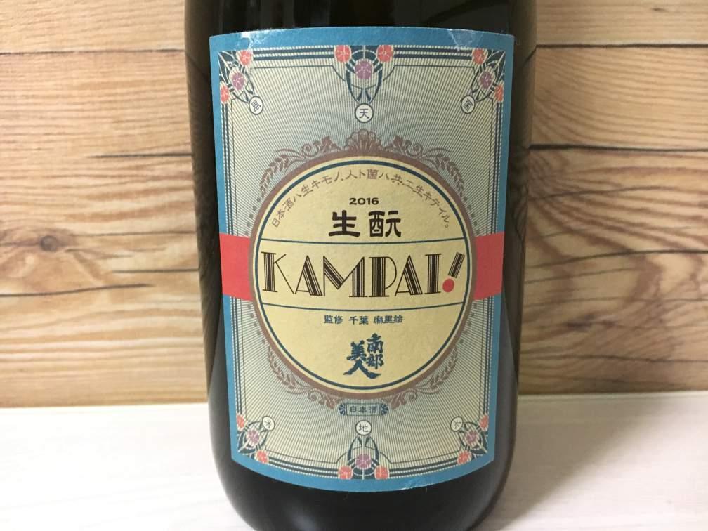 【日本酒】南部美人 KAMPAI! 生酛仕込 純米吟醸 2017BY|おすすめ地酒紹介・感想
