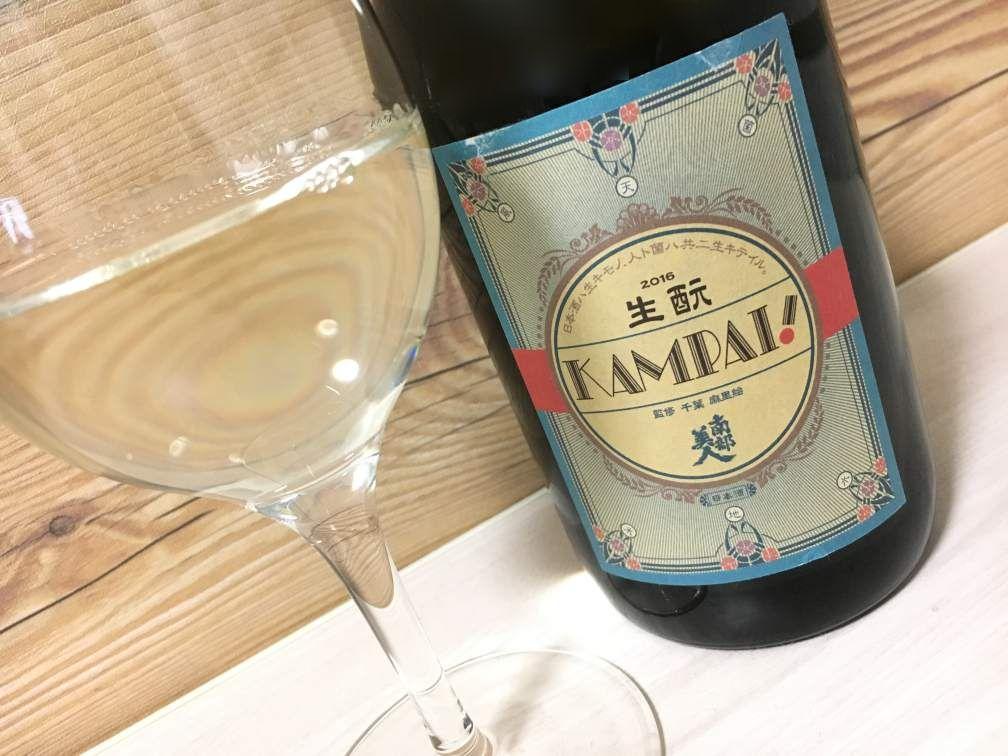 【日本酒】南部美人 KAMPAI! きもと仕込 純米吟醸 2017BY