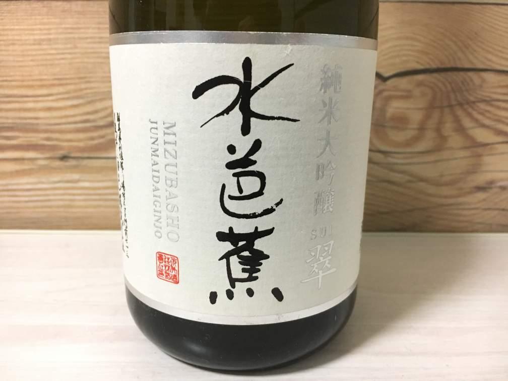 【日本酒】水芭蕉 純米大吟醸 翠 2017BY|おすすめ地酒紹介・感想