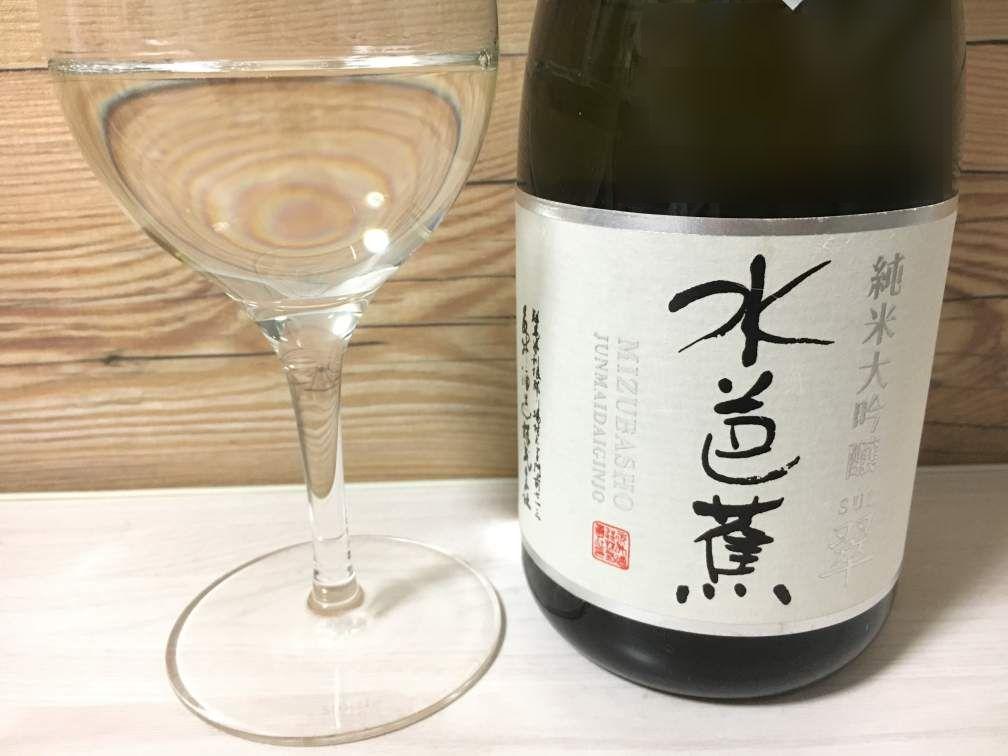 【日本酒】水芭蕉 純米大吟醸 翠 2017BY|日本酒紹介・感想