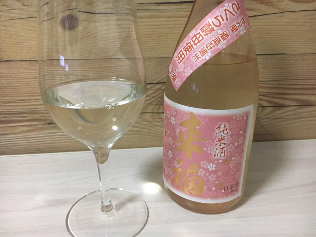 【日本酒】来福 純米生原酒 さくら酵母 2017BY|日本酒紹介・感想