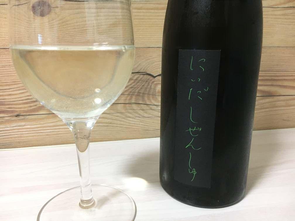 【日本酒】にいだしぜんしゅ 生酛 めろん3.33 2017BY|日本酒紹介・感想