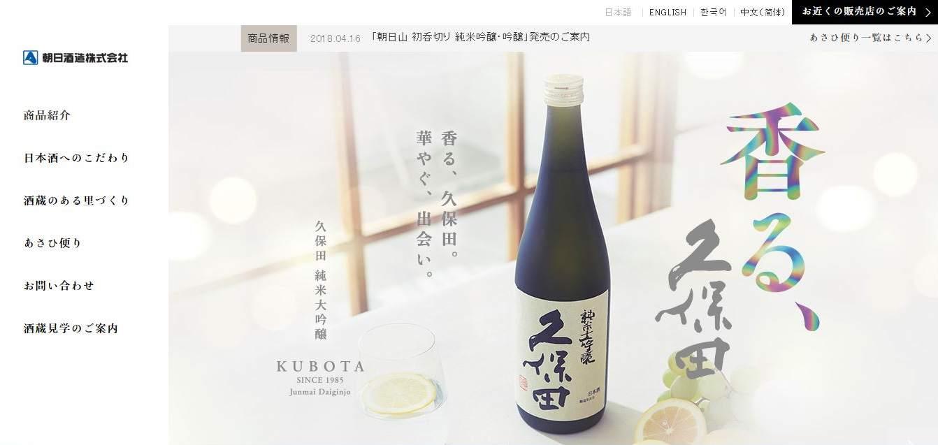 朝日酒造(久保田)|デザイナー必見!オシャレなHPの酒蔵を紹介|日本酒サイト・ホームページまとめ