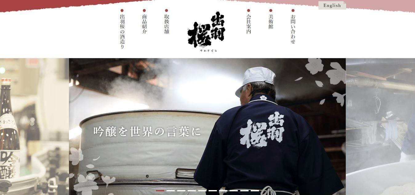 出羽桜酒造(出羽桜)|デザイナー必見!オシャレなHPの酒蔵を紹介|日本酒サイト・ホームページまとめ