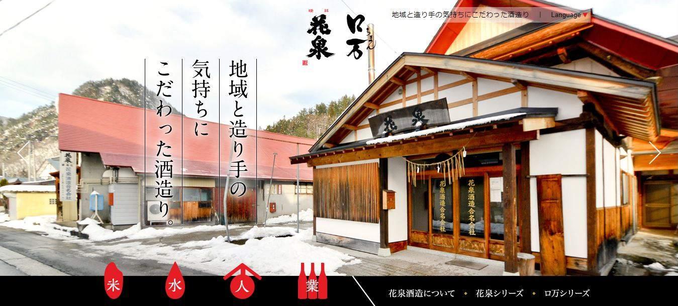 花泉酒造(ロ万)|デザイナー必見!オシャレなHPの酒蔵を紹介|日本酒サイト・ホームページまとめ