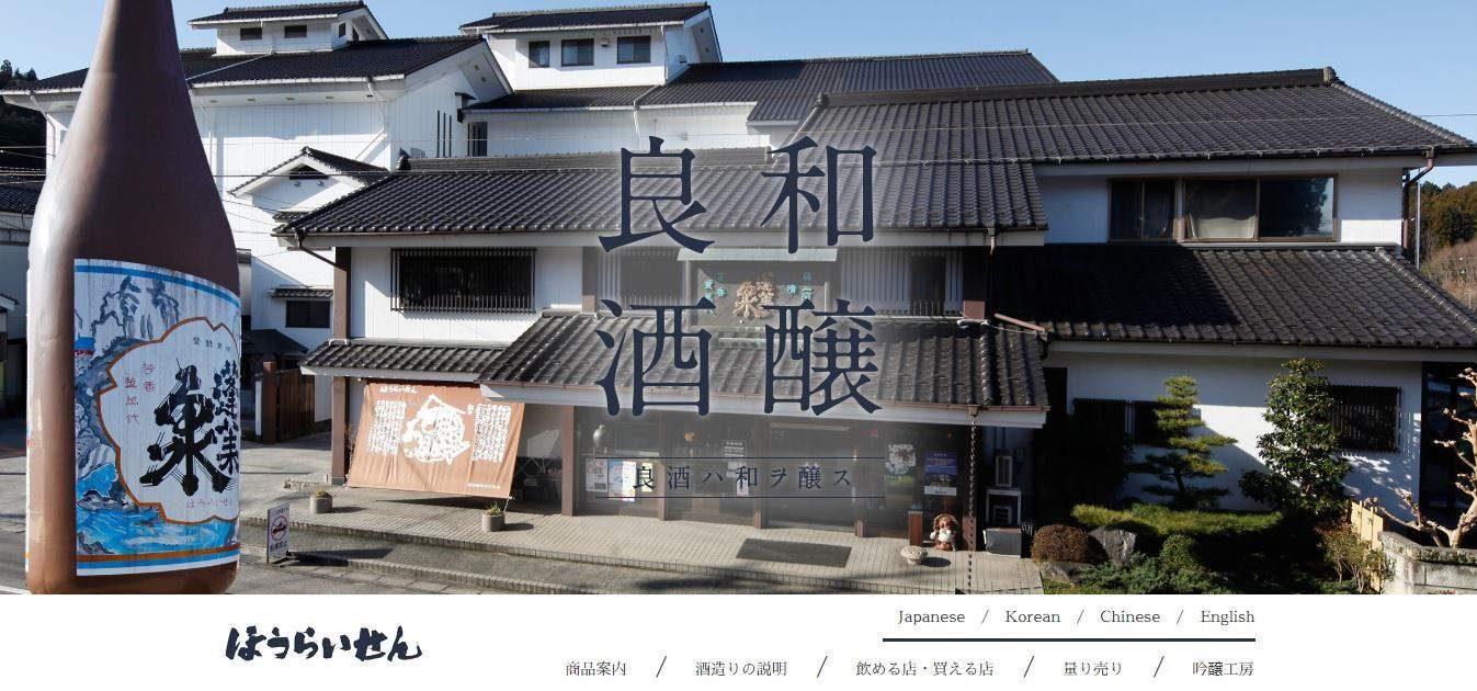 関谷醸造(蓬莱泉)|デザイナー必見!オシャレなHPの酒蔵を紹介|日本酒サイト・ホームページまとめ