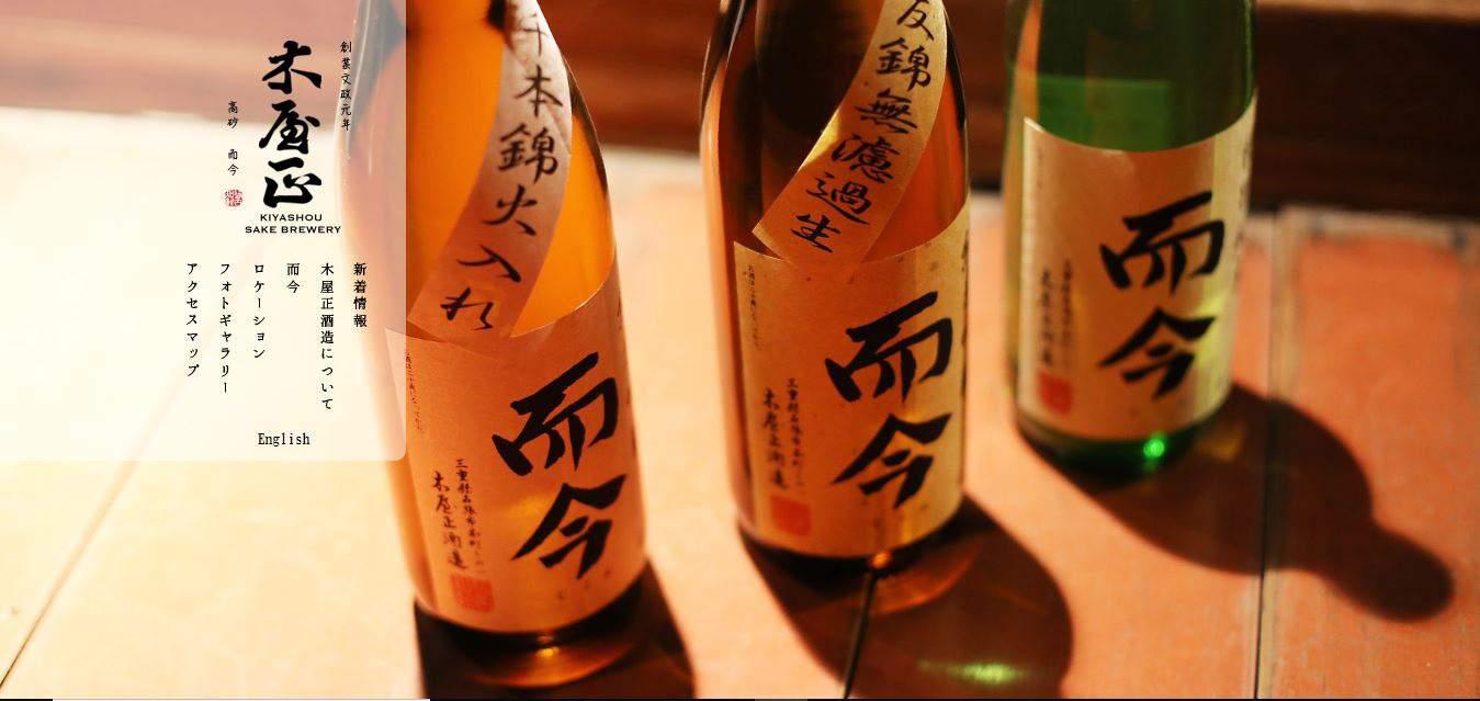 木屋正酒造(而今)|デザイナー必見!オシャレなHPの酒蔵を紹介|日本酒サイト・ホームページまとめ