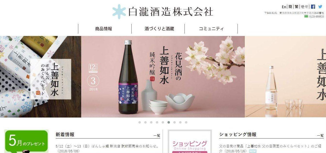 白瀧酒造(上善如水)|デザイナー必見!オシャレなHPの酒蔵を紹介|日本酒サイト・ホームページまとめ