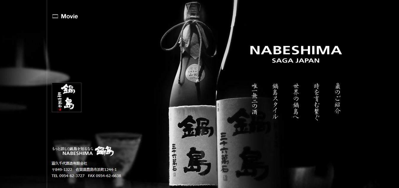 富久千代酒造(鍋島)|デザイナー必見!オシャレなHPの酒蔵を紹介|日本酒サイト・ホームページまとめ
