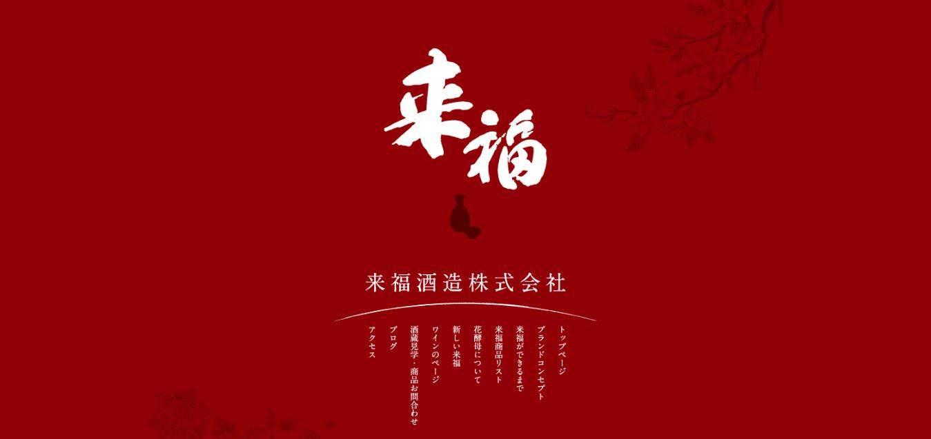 来福酒造(来福)|デザイナー必見!オシャレなHPの酒蔵を紹介|日本酒サイト・ホームページまとめ