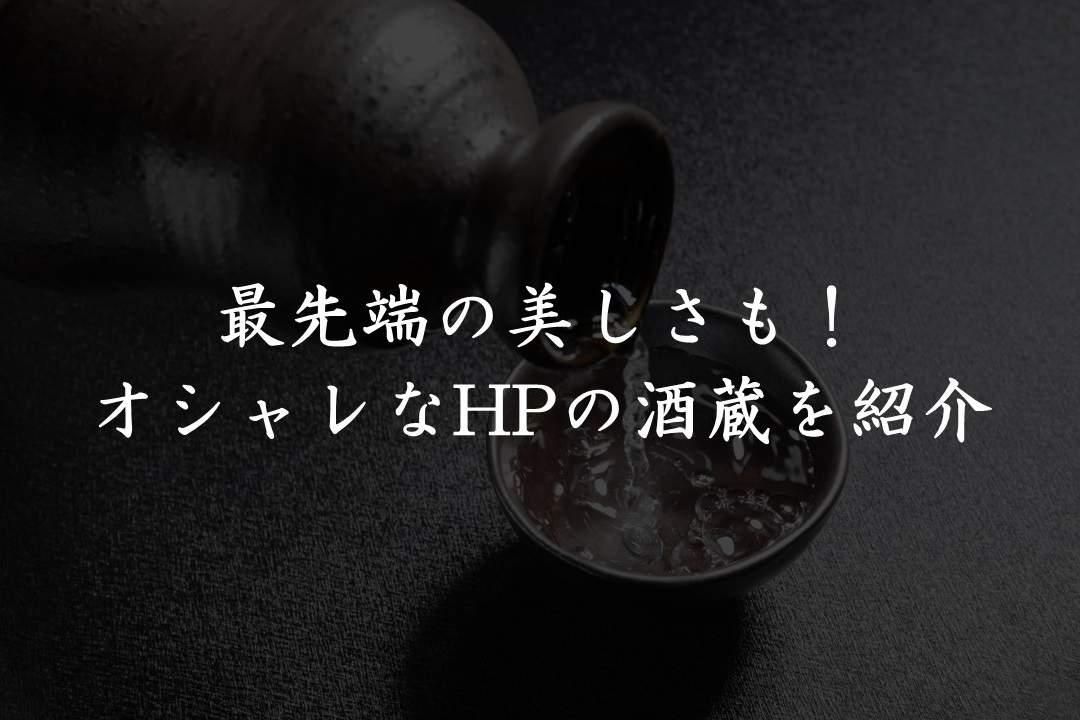 最先端の美しさも!オシャレなHPの酒蔵を紹介|日本酒サイト・ホームページまとめ【デザイナー必見】