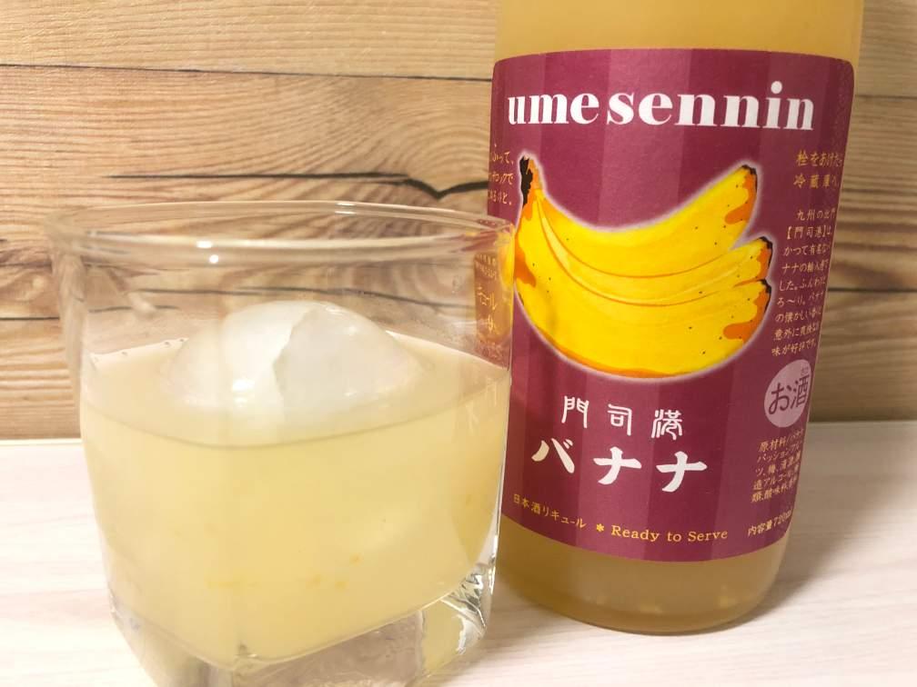 【梅酒】梅仙人 門司港バナナ梅酒|おすすめ梅酒紹介・感想