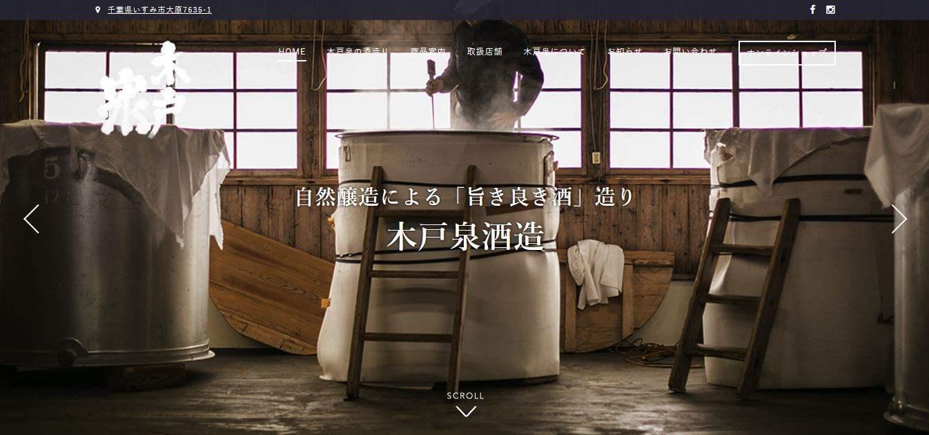 木戸泉酒造(而今)|デザイナー必見!オシャレなHPの酒蔵を紹介|日本酒サイト・ホームページまとめ