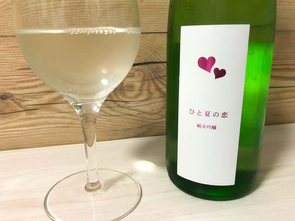 【日本酒】愛宕の松 ひと夏の恋 純米吟醸 2017BY|おすすめ地酒紹介・感想