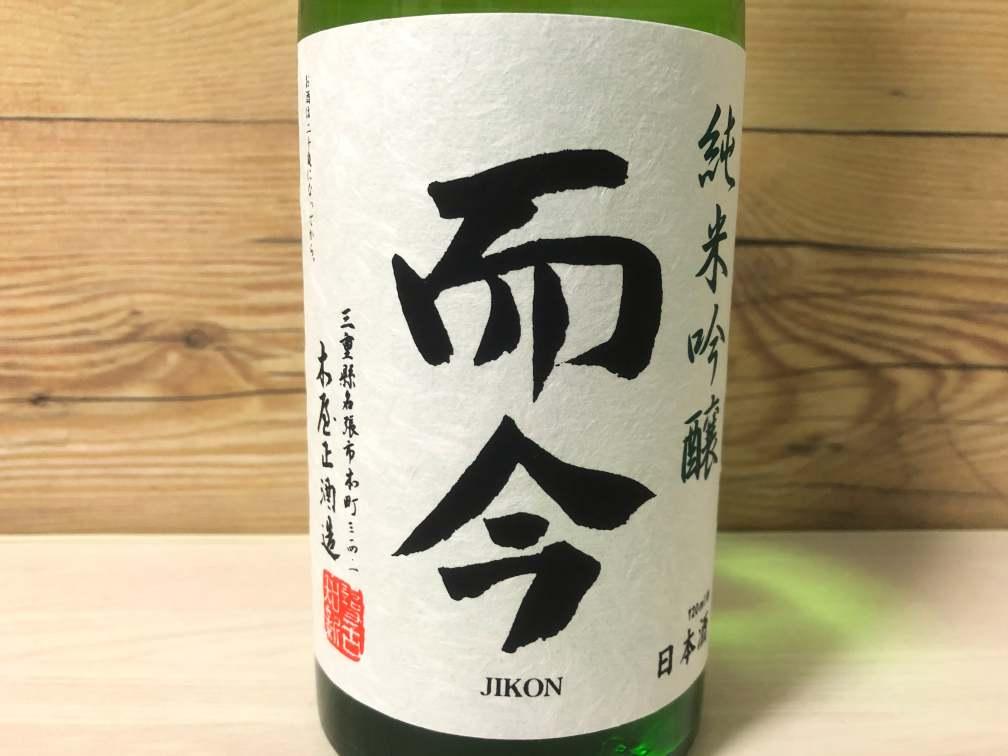 【日本酒】而今 純米吟醸 山田錦火入 2017BY|おすすめ地酒紹介・感想