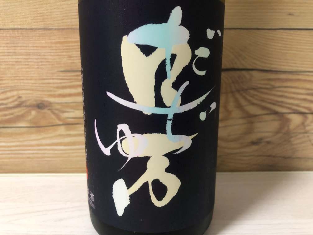 【日本酒】ロ万 だぢゅー 純米吟醸 二回火入 2017BY|おすすめ地酒紹介・感想