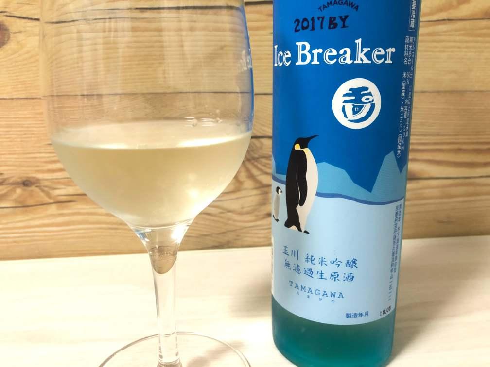 【日本酒】玉川 Ice Breaker(アイスブレーカー) 純米吟醸 無濾過生原酒 2017BY|おすすめ地酒紹介・感想