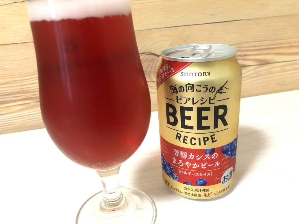 『芳醇カシスのまろやかビール』はほんのり酸味の新感覚!|日本のビール紹介・感想