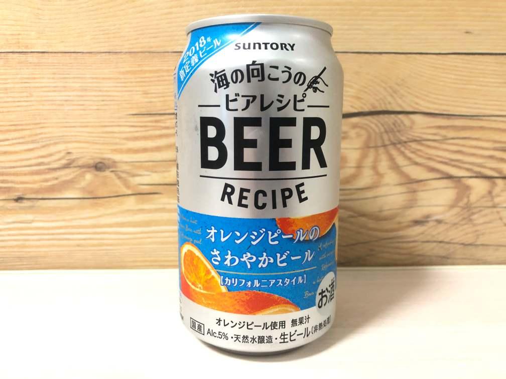 『オレンジピールのさわやかビール』はフルーティー飲み口!|日本のビール紹介・感想