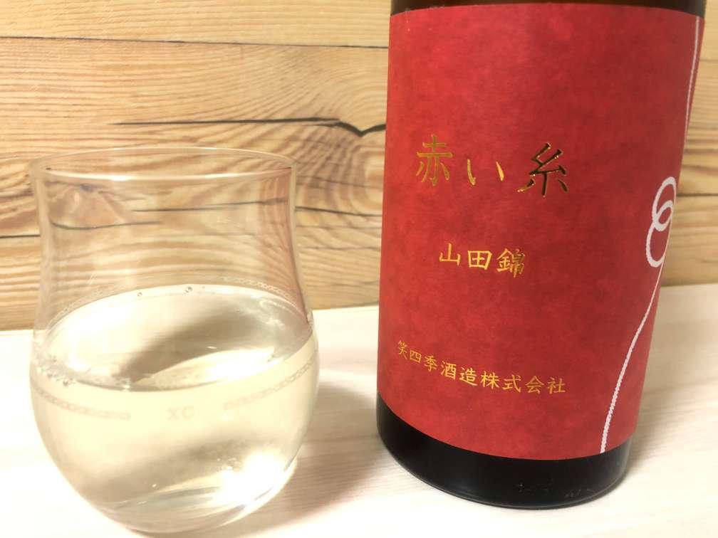 【日本酒】笑四季 赤い糸 山田錦火入 オシロイバナ酵母 2017BY|おすすめ地酒紹介・感想
