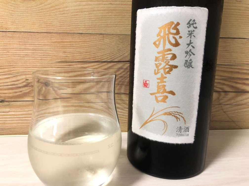 【日本酒】飛露喜 純米大吟醸 2017BY|おすすめ地酒紹介・感想