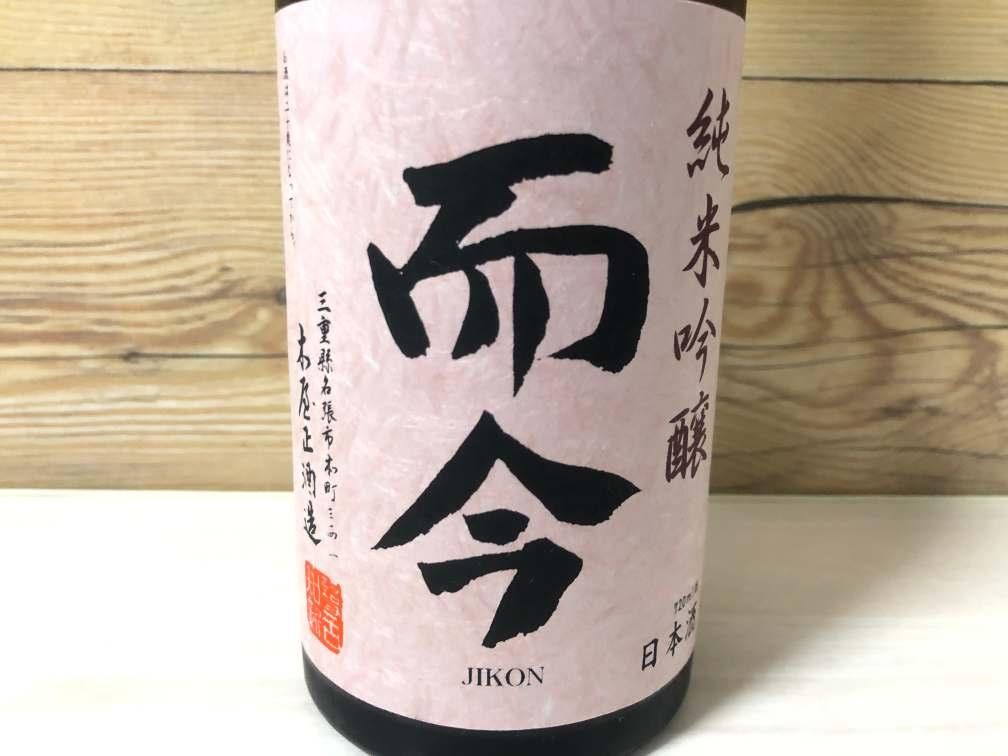 【日本酒】而今 純米吟醸 千本錦火入 2017BY|おすすめ地酒紹介・感想