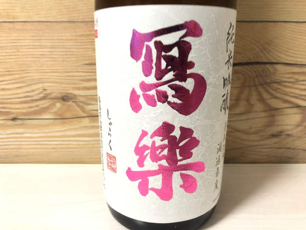 【日本酒】冩楽(写楽)純米吟醸 酒未来火入 2017BY|おすすめ地酒紹介・感想