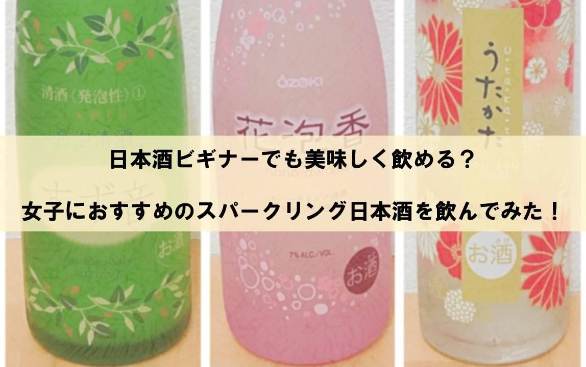 スパークリング日本酒は女子でも美味しく飲める?ビギナーの私がおすすめ3種類を飲んでみた感想をお届け!