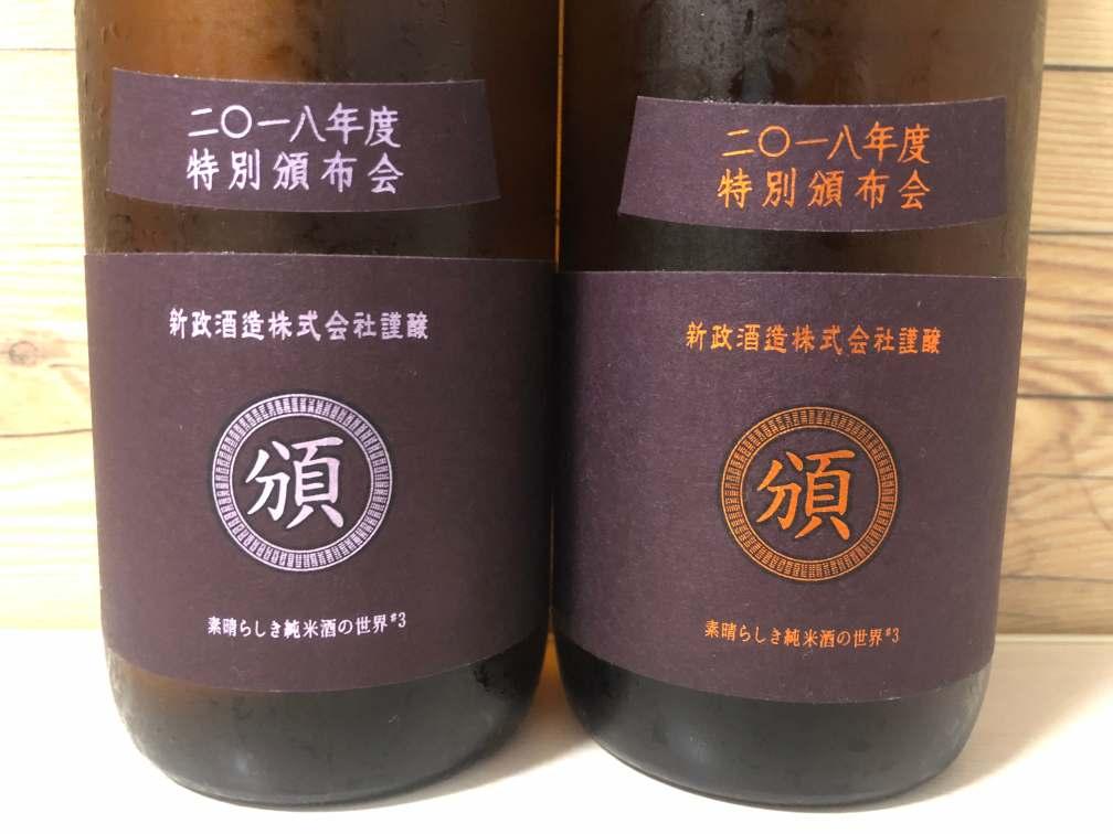 【新政頒布会2018】ほぼ全麹純米酒×貴醸純米酒|2018年6月度は攻めの製法【素晴らしき純米の世界 #3】