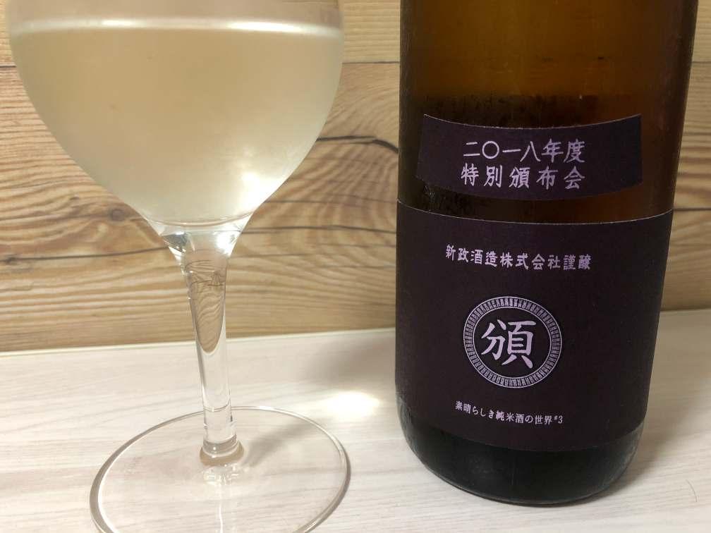 貴醸純米酒|六月ノ頒布 其ノ二