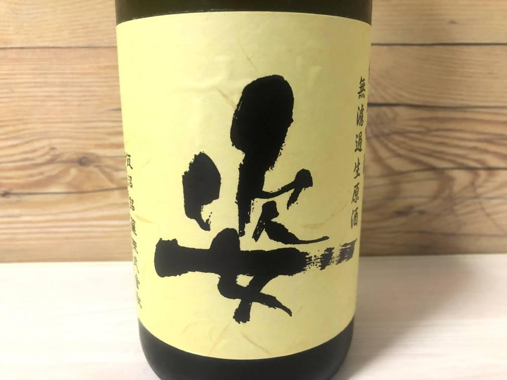 【日本酒】姿 純米吟醸 無濾過生原酒 厳選槽場汲み 2017BY|おすすめ地酒紹介・感想