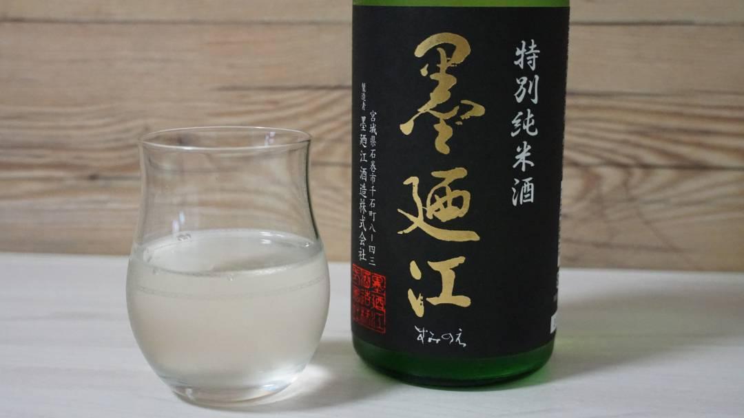 【日本酒】墨廼江 特別純米 生詰 ひやおろし 2017BY|おすすめ地酒紹介・感想