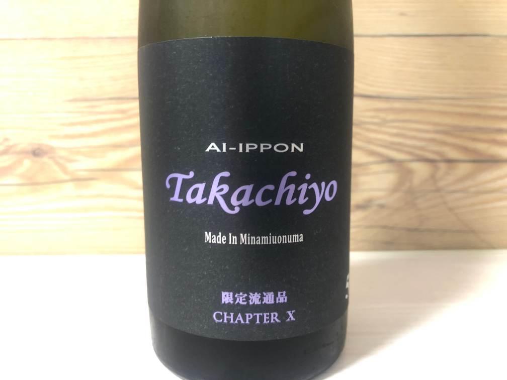 【日本酒】Takachiyo59 CHAPTER X AI-IPPON 2018 純米吟醸生原酒|おすすめ地酒紹介・感想