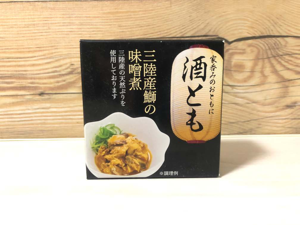 【おつまみ】酒とも 三陸産鰤の味噌煮|お酒に合うおつまみ紹介・感想