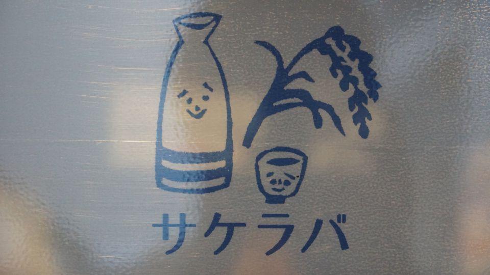神田の地酒飲み放題サケラバ