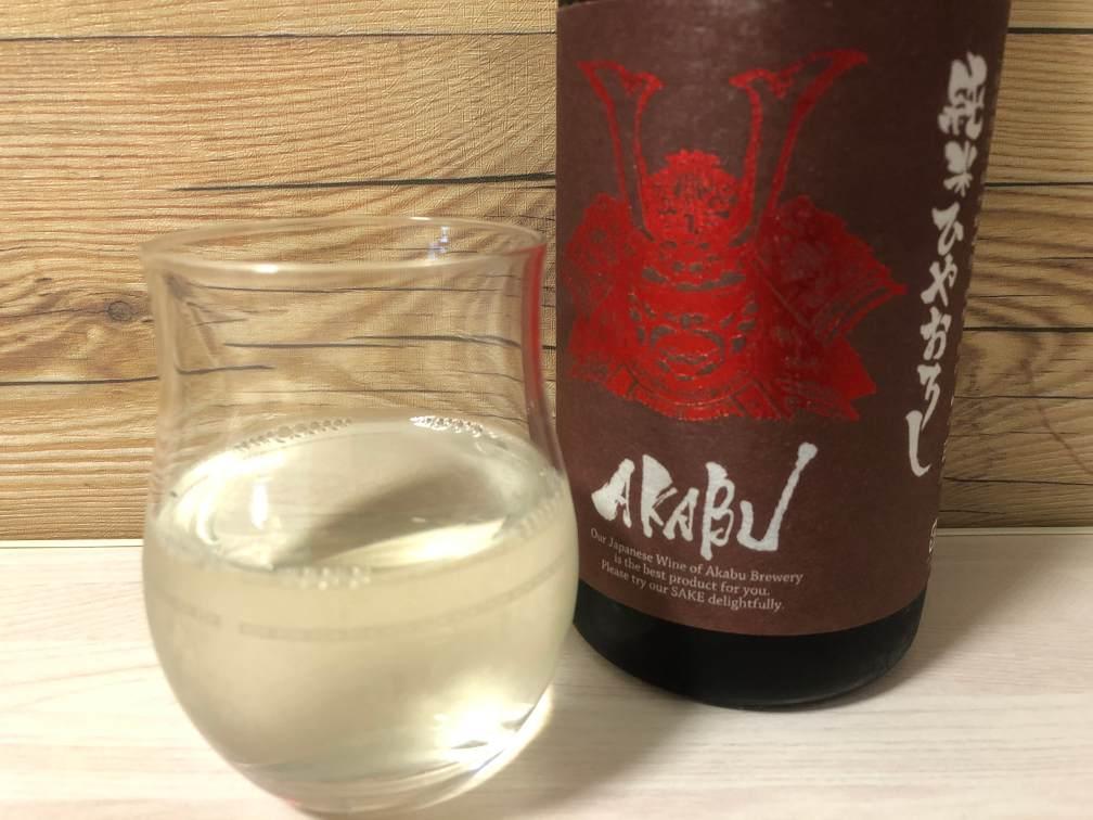 【日本酒】赤武(あかぶ)-AKABU- 純米ひやおろし 2017BY|おすすめ地酒紹介・感想