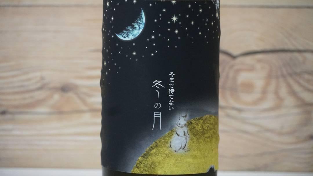【日本酒】冬まで待てない 冬の月 2017BY|おすすめ地酒紹介・感想