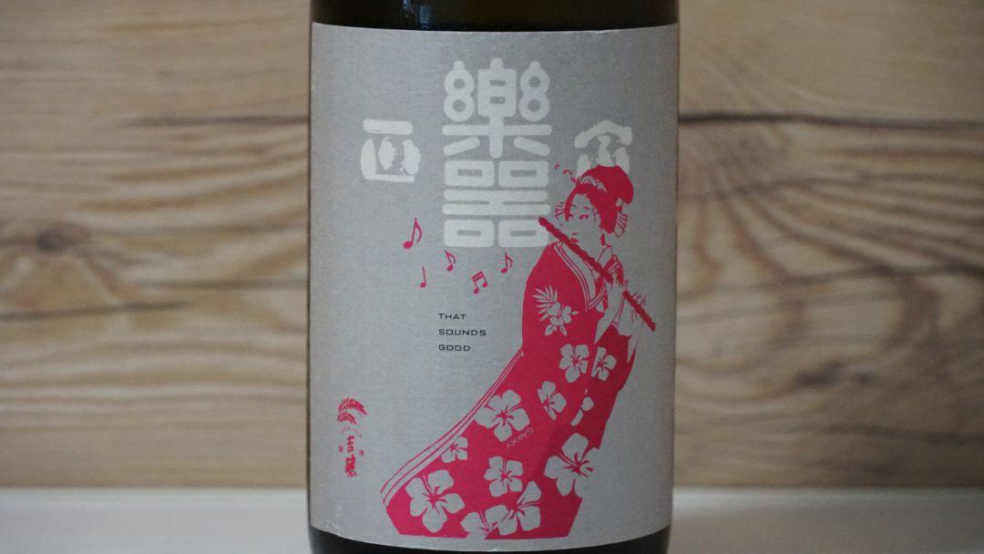 【日本酒】楽器正宗 特別本醸造 別撰中取り|おすすめ地酒紹介・感想