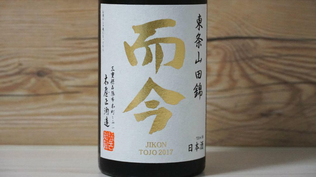 【日本酒】而今 純米吟醸 東条山田錦 2017BY|おすすめ地酒紹介・感想