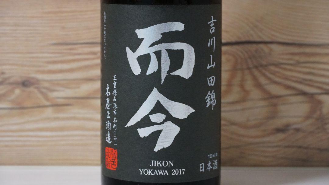 【日本酒】而今 純米吟醸 吉川山田錦 2017BY|おすすめ地酒紹介・感想