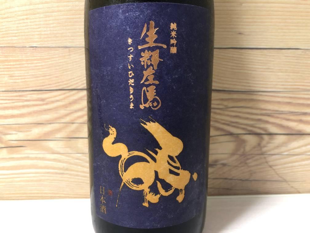 【日本酒】生粋左馬 純米吟醸 2017BY|おすすめ地酒紹介・感想