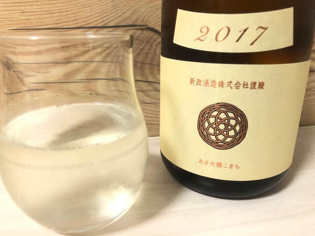 【日本酒】新政 生成(エクリュ) 2017BY|おすすめ地酒紹介・感想