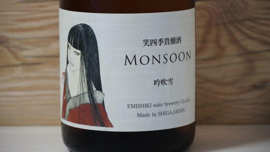 【日本酒】笑四季貴醸酒 MONSOON(モンスーン) 吟吹雪 火入れ 2017BY|おすすめ地酒紹介・感想